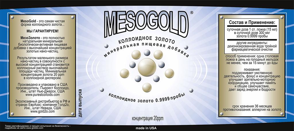 Коллоидное золото — НаноЗолото
